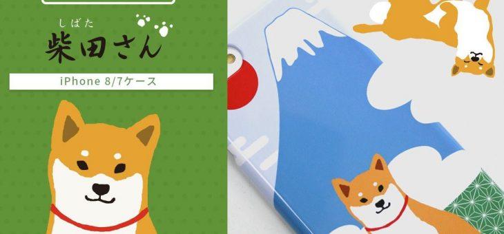 柴犬の「しばたさん」がiPhone 8専用ケースになって新発売