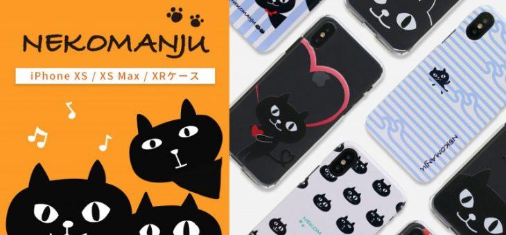 ネコマンジュウの iPhone XS / XS Max / XR専用ケース新発売