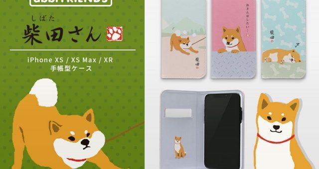 柴犬の「しばたさん」iPhone XS / XS Max / XR専用手帳型ケース発売