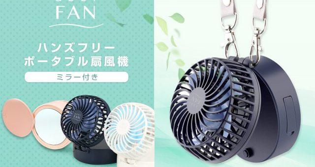 ハンズフリーで使えるミラー付き携帯扇風機「abbiFAN」新発売
