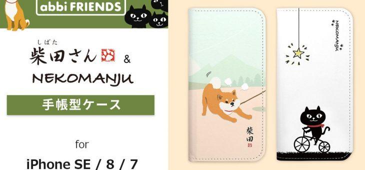公式ライセンス品 しばたさん・ネコマンジュウiPhone SE(第2世代)手帳型ケース発売