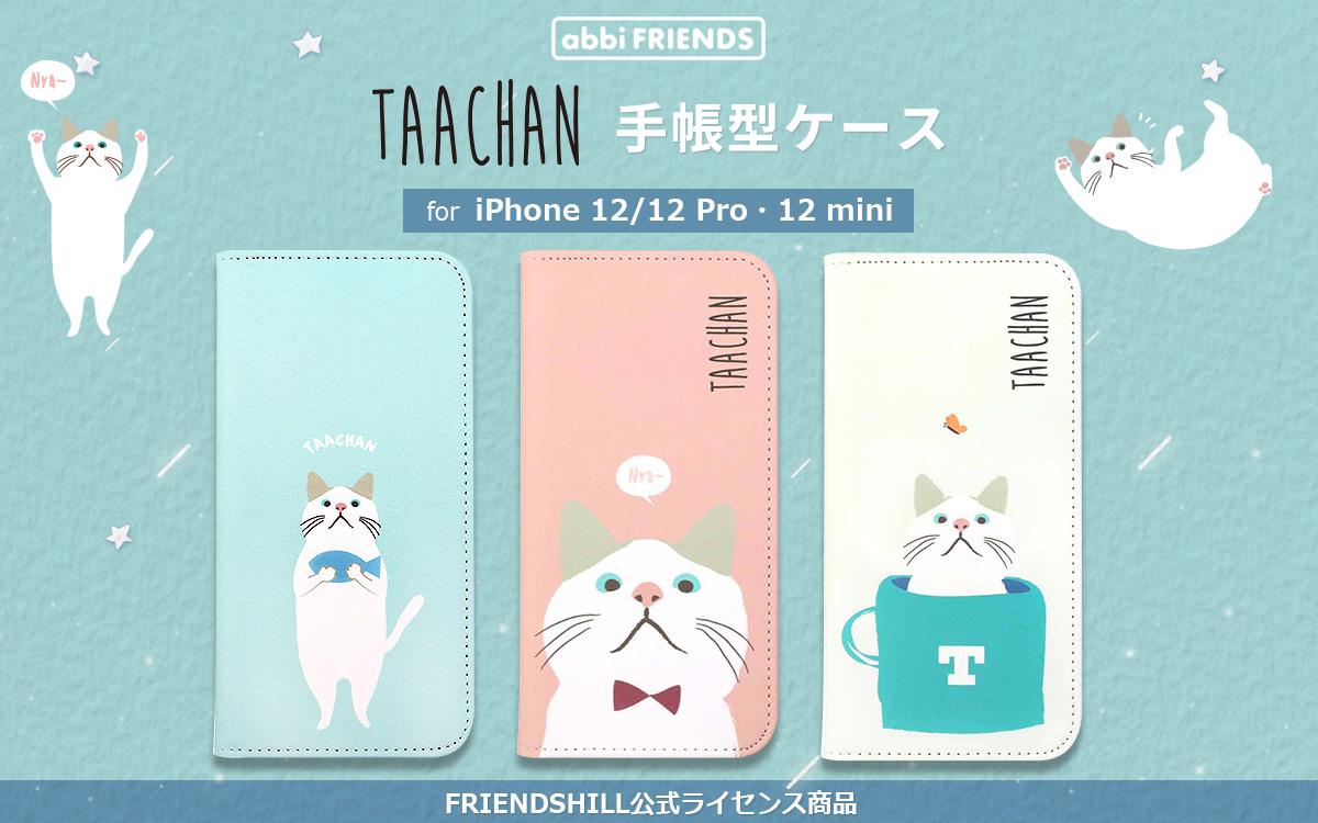 abbi FRIENDS、公式ライセンス品 白猫のターチャンiPhone 12手帳型ケース