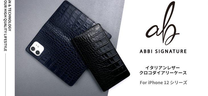 ABBI SIGNATURE、上質なイタリアンレザー「LIPARI(リパリ)」の iPhone 12 / 12 mini 専用ケース発売 ~日本国内の熟練した職人がひとつひとつ手作業で生産するプレミアムな逸品~