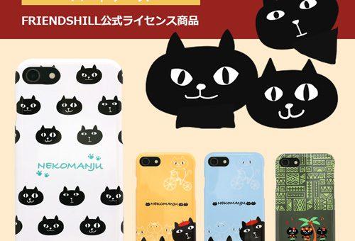 iPhone SE / 8 / 7 abbi FRIENDS ネコマンジュウ 背面カバーケース